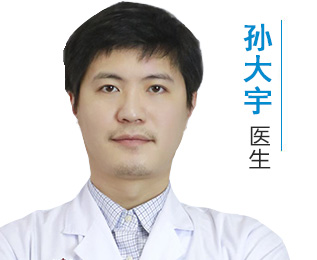 孙大宇 诊疗医师