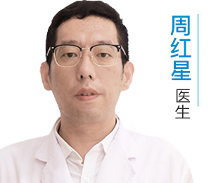 周红星 诊疗医师
