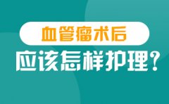 南京看胎记哪里好?血管瘤术后应该怎样护理?