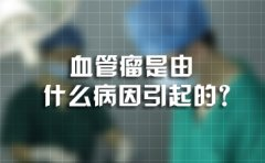 南京去胎记医院哪家好?血管瘤是什么病因引起的?