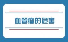 南京哪家医院去胎记效果好?血管瘤的危害有哪些?