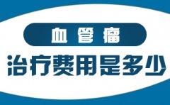 南京哪个医院治疗胎记比较好?血管瘤治疗费用是多少?